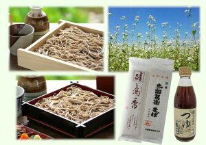 【ふるさと納税】蕎麦2種セット(そばつゆ付)