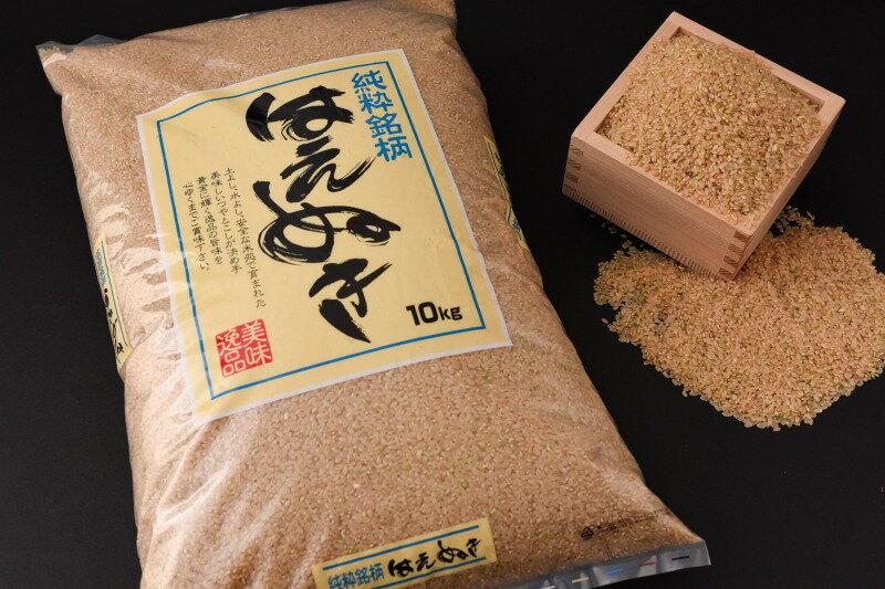 【ふるさと納税】平成30年産新米10kg 山形県産「はえぬき玄米」