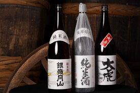 """【ふるさと納税】たっぷり一升瓶3本! 純米酒""""贅沢""""飲み比べセット(1,800ml×3本)"""
