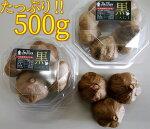 【ふるさと納税】発酵熟成黒にんにく(たっぷり500g!)
