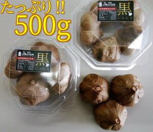 【ふるさと納税】発酵熟成 黒にんにく(たっぷり 500g!)