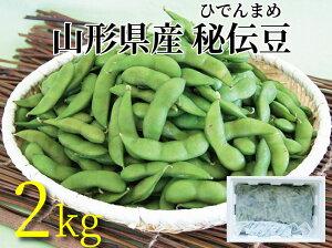 【ふるさと納税】朝採り新鮮! 山形県産 「秘伝豆」 2kg 深いコクと香り豊かな枝豆