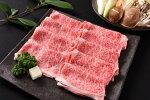 【ふるさと納税】山形牛「もち米給与牛」すき焼き用(300g)肩肉またはモモ肉