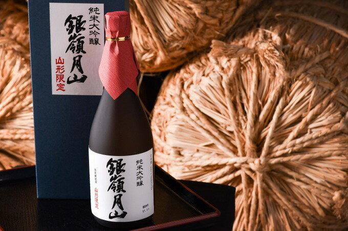【ふるさと納税】銀嶺月山 純米大吟醸【限定醸造酒 山形限定】720ml