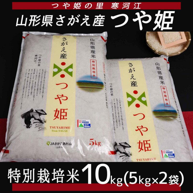 【ふるさと納税】つや姫 10kg ≪特別栽培米だから安心安全≫