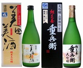 【ふるさと納税】純米大吟醸 美田美酒と大吟醸 紅花屋重兵衛 各720ml
