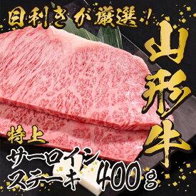 【ふるさと納税】【緊急支援品】 山形牛 サーロインステーキ 200g×2枚! 業界30年の目利きが 厳選 ! とろける柔らかさ 脂の旨みたっぷり霜降り肉! 400g 数量限定