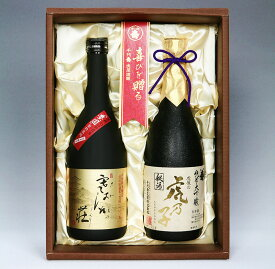 【ふるさと納税】純米大吟醸 虎乃子と山廃純米酒 寒河江之荘 720ml×2本