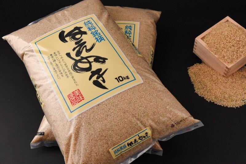 【ふるさと納税】平成30年産新米20kg 山形県産「はえぬき玄米」