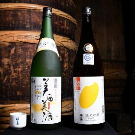 【ふるさと納税】純米大吟醸 美田美酒 と 純米吟醸 出羽の里 各1,800ml