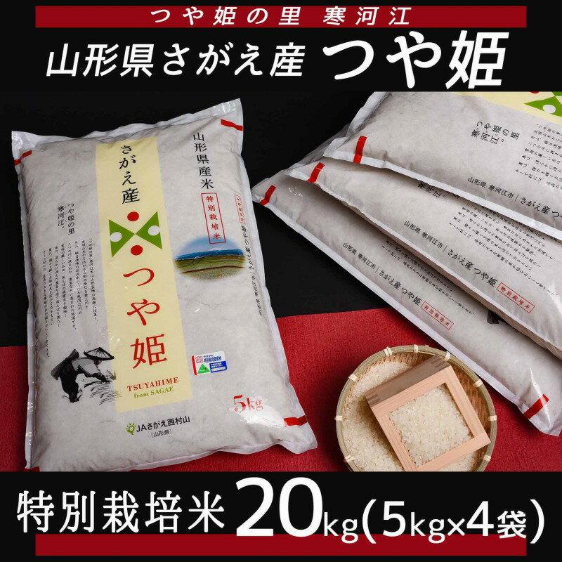 【ふるさと納税】つや姫 20kg ≪特別栽培米≫