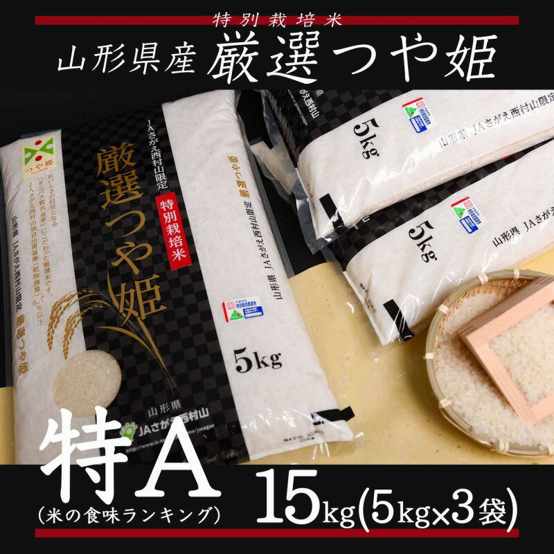 【ふるさと納税】厳選つや姫 15kg ≪特別栽培米≫
