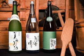 【ふるさと納税】市内3蔵元 純米大吟醸・純米吟醸3本セット(1,800ml×3本)