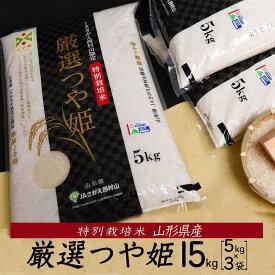 【ふるさと納税】10年連続 特Aランク「厳選つや姫」15kg ≪特別栽培米≫ 山形が誇る最高級品質のお米