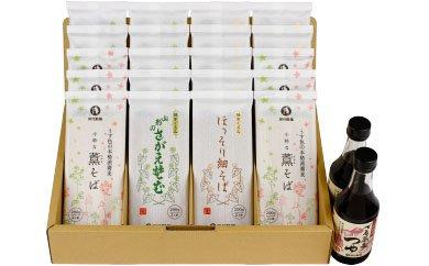 【ふるさと納税】卯月製麺の蕎麦三昧(200g×20束)