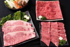 【ふるさと納税】山形牛「もち米給与牛」贅沢の極みセット