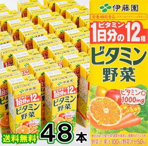 【ふるさと納税】ビタミン野菜 伊藤園 200ml 紙パック 48本 送料無料 24本×2箱 セット 栄養機能食品