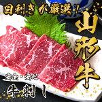【ふるさと納税】【支援品】山形牛牛刺し240g(40g×6パック)厳選牛肉日本に5社のみ生食加工認定工場製造