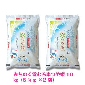 【ふるさと納税】みちのく雪むろ米 令和元年産米 「つや姫」 10kg