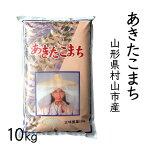 【ふるさと納税】村山産H30年産米「あきたこまち」10kg