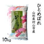 【ふるさと納税】村山産H30年産米「ひとめぼれ」10kg