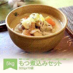 【ふるさと納税】もつ煮込み セット 500g×10袋 豚モツ ホルモン 肉 味噌味 送料無料