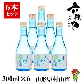 【ふるさと納税】 日本酒 六歌仙 六歌仙 ふれっ酒生酒吟醸 300ml×6 送料無料