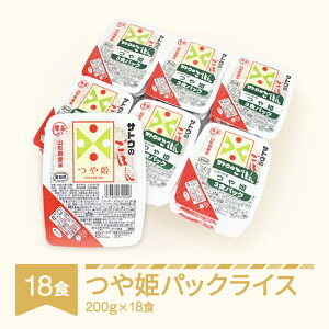 【ふるさと納税】米 白米 つや姫 パックごはん パックライス サトウのごはん 200g 18食入 送料無料 山形県村山市