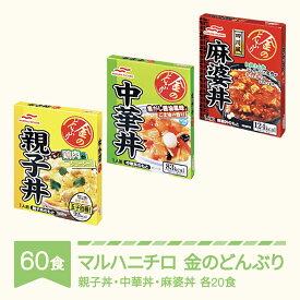【ふるさと納税】マルハニチロ 金のどんぶり レトルト 丼ぶり 常温 60個セット 送料無料