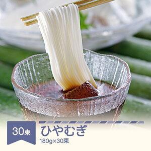 【ふるさと納税】松田製麺 ひやむぎ 180g×30