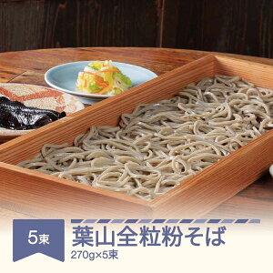【ふるさと納税】松田製麺 葉山全粒粉そば 270g×5