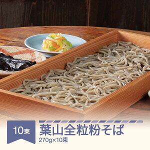 【ふるさと納税】松田製麺 葉山全粒粉そば 270g×10