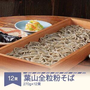 【ふるさと納税】松田製麺 葉山全粒粉そば 270g×12
