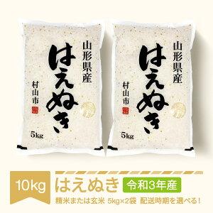 【ふるさと納税】 地域応援 先行予約 米 10kg 5kg×2 はえぬき 精米 玄米 令和3年産 2021年産 山形県産 送料無料