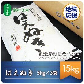【ふるさと納税】 地域応援 米 15kg 5kg×3 はえぬき 精米 玄米 令和2年産 2020年産 山形県村山市産 送料無料