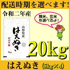【ふるさと納税】 米 20kg 5kg×4 はえぬき 新米 精米 玄米 令和2年産 2020年産 山形県村山市産 送料無料 先行予約