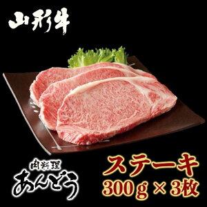 【ふるさと納税】山形牛 肉 サーロインステーキ300g×3枚 和牛 国産 送料無料