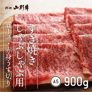 【ふるさと納税】山形牛 すき焼き しゃぶしゃぶ用 ロース 赤身 うす切り 盛合せ 900g A5 和牛 国産 送料無料