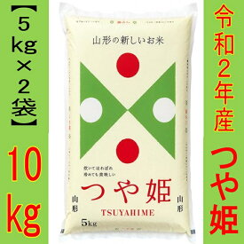 【ふるさと納税】つや姫10kg [5kg×2袋・令和2年産]【山形県 天童市】