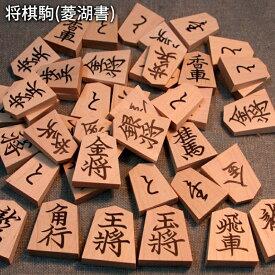 【ふるさと納税】将棋駒(菱湖書)【山形県 天童市】