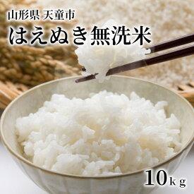 【ふるさと納税】はえぬき無洗米10kg(保管に便利なチャック付!)【山形県 天童市】