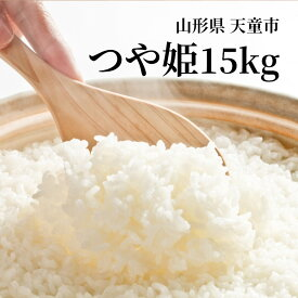 【ふるさと納税】つや姫15kg(5kg×3袋)【山形県 天童市】