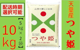 【ふるさと納税】つや姫10kg(5kg×2袋)【山形県 天童市】