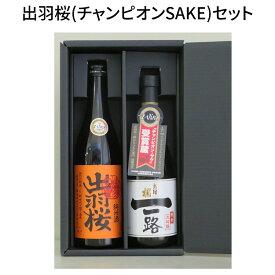 【ふるさと納税】出羽桜(チャンピオンSAKE)セット【山形県 天童市】