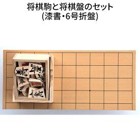 【ふるさと納税】将棋駒と将棋盤のセット(漆書・6号折盤)【山形県 天童市】