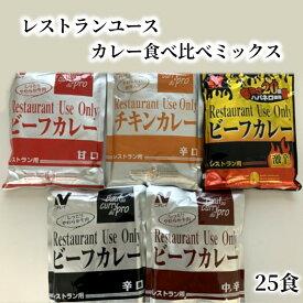 【ふるさと納税】レストランユース カレー食べ比べミックス 25食【山形県 天童市】
