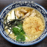 【ふるさと納税】元祖!鳥中華(生麺)【山形県天童市】