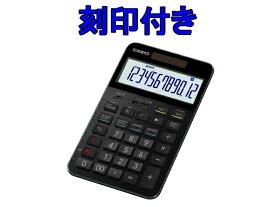 【ふるさと納税】CASIO・プレミアム電卓S100≪刻印付き≫(ブラック) D-0017