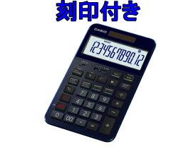 【ふるさと納税】CASIO・プレミアム電卓S100BU≪刻印付き≫(ネイビーブルー) C-0060