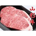 【ふるさと納税】C-13 東根産山形牛4等級以上ロースステーキ4枚